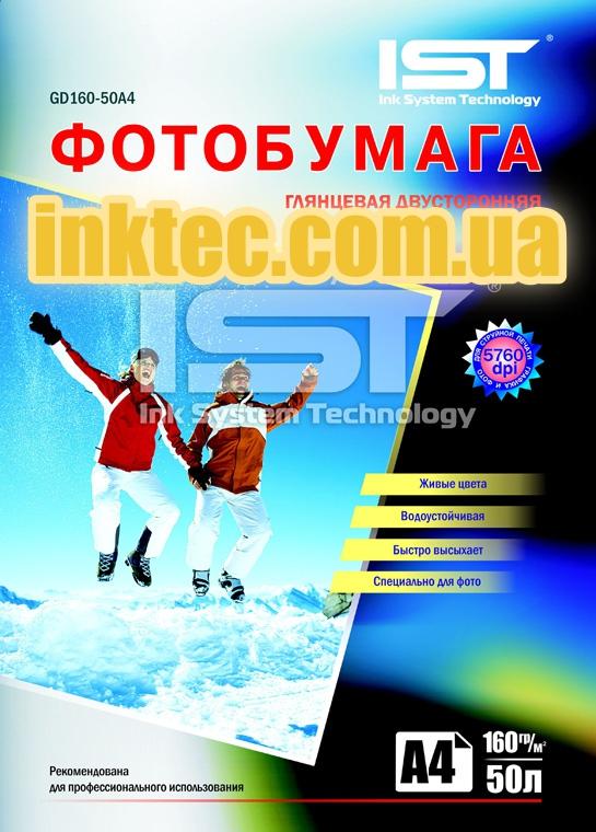 Фотобумага  GD160-50A4