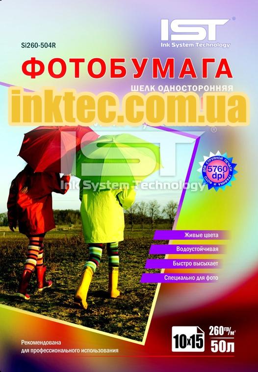 Фотобумага  Si260-504R