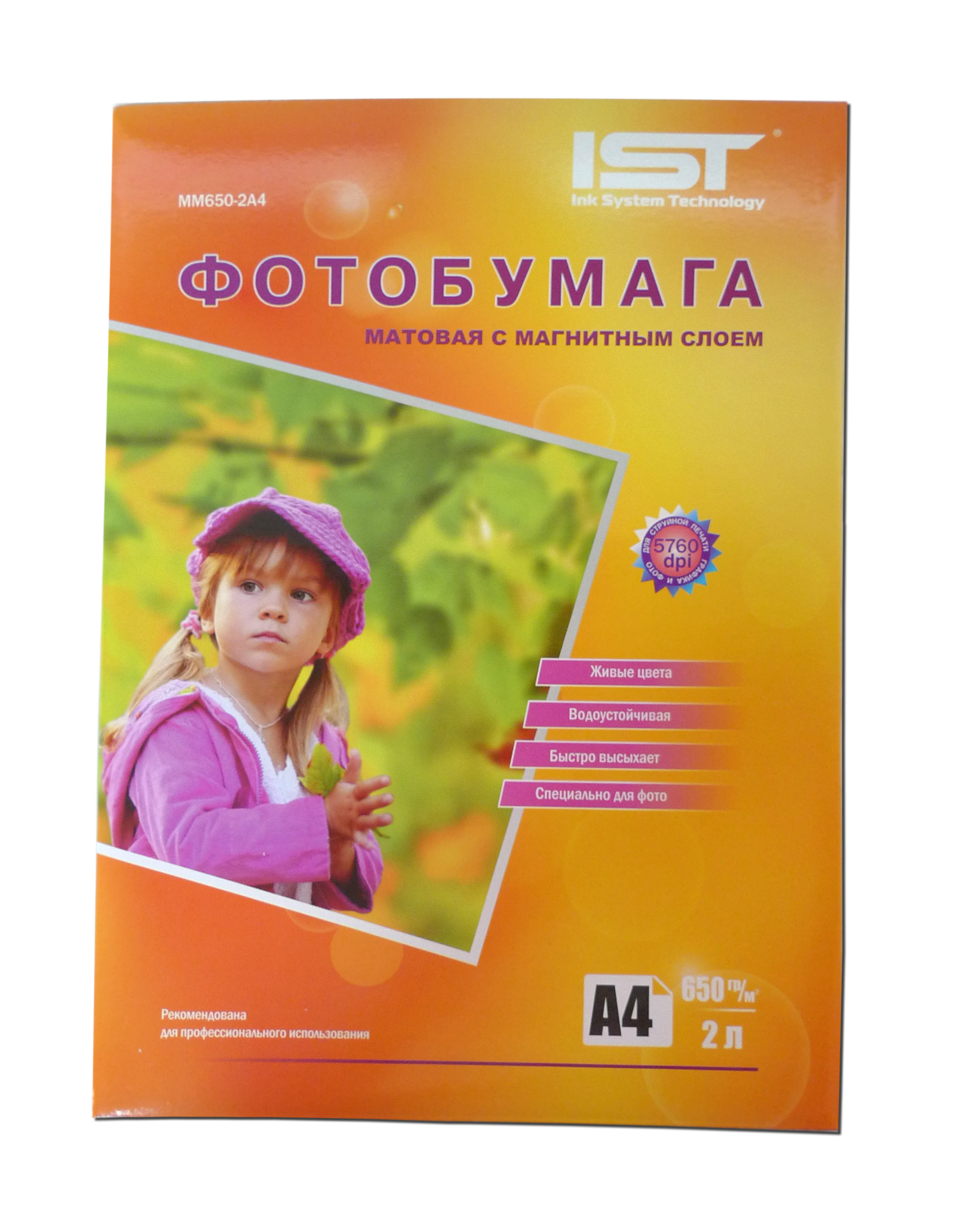 Фотобумага  MM650-2A4