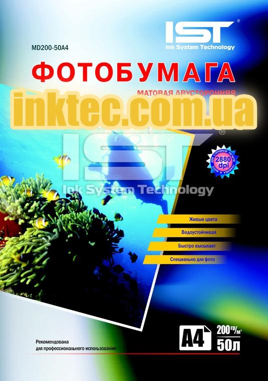 Фотобумага  MD200-50A4