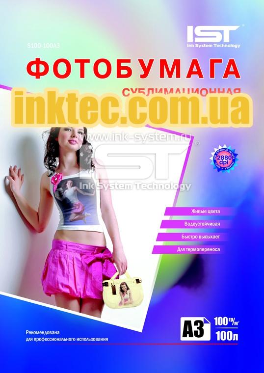 Фотобумага  S100-100A3